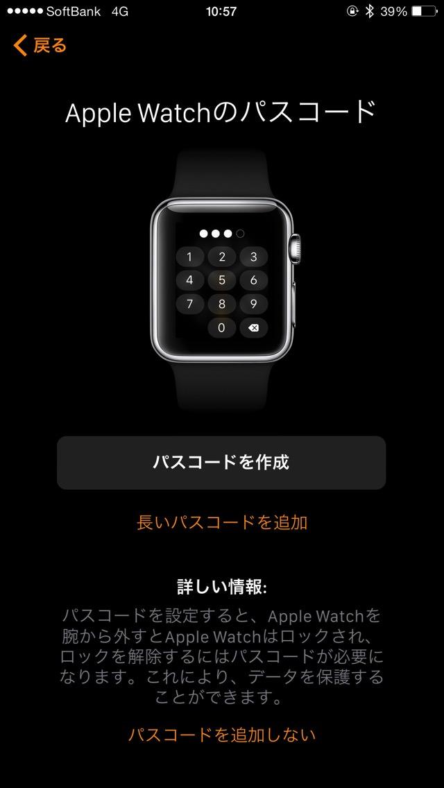 Apple Watchのパスコード