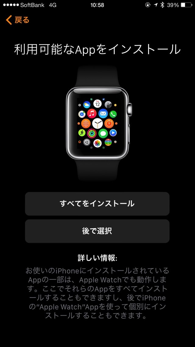 Apple Watchで利用可能なAppをインストール