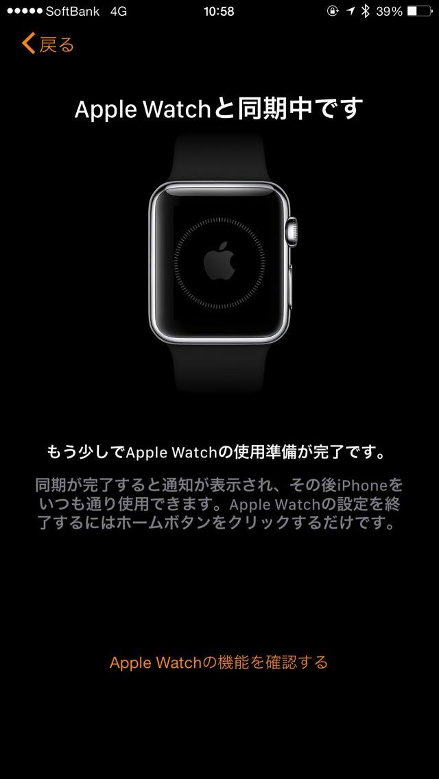 Apple Watchと同期中