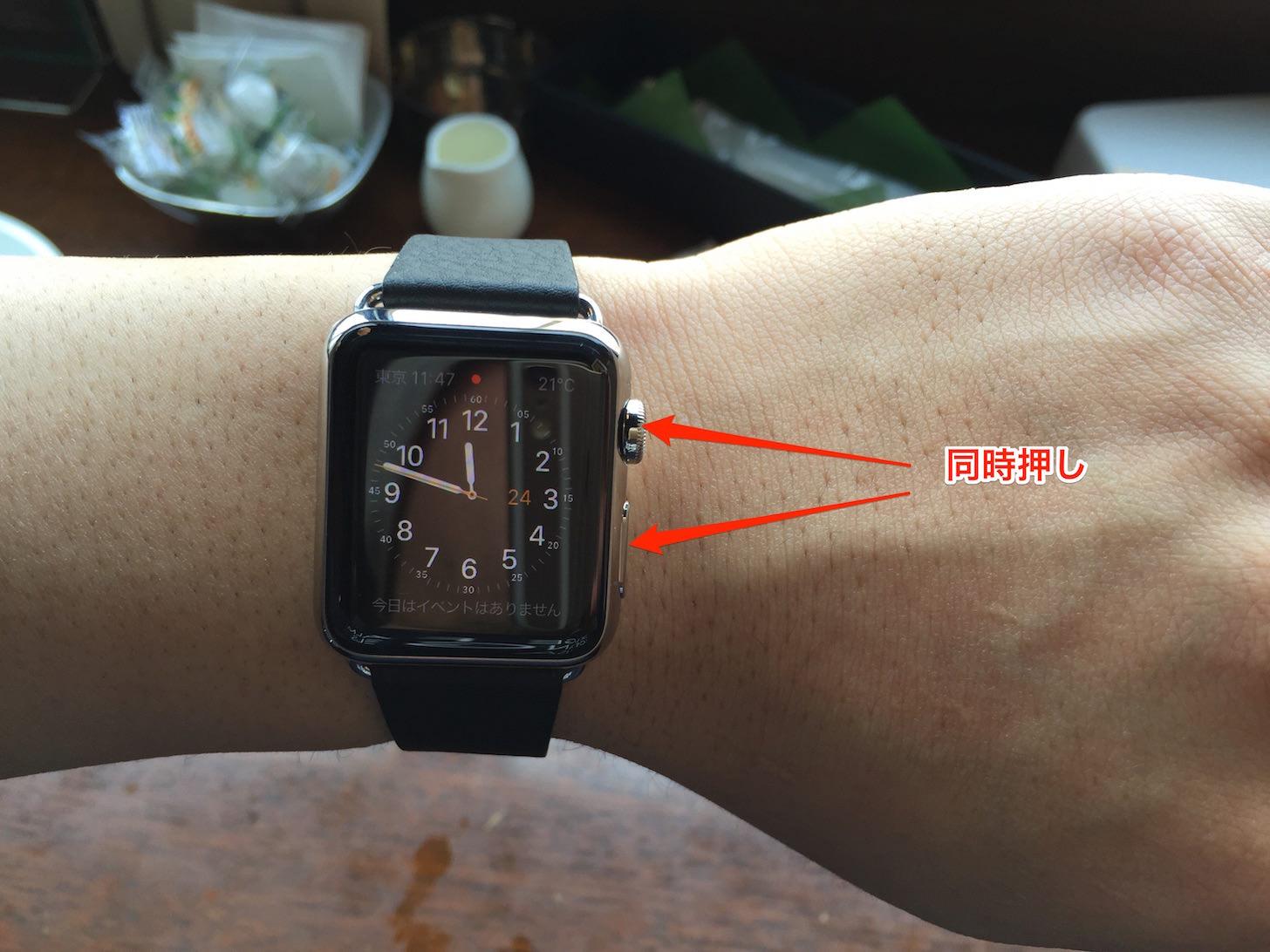 Apple Watchのスクリーンショットの撮り方