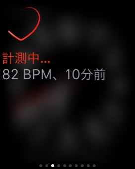 Apple Watchの心拍数計測機能。