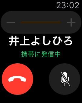 Apple Watchで井上さんに電話