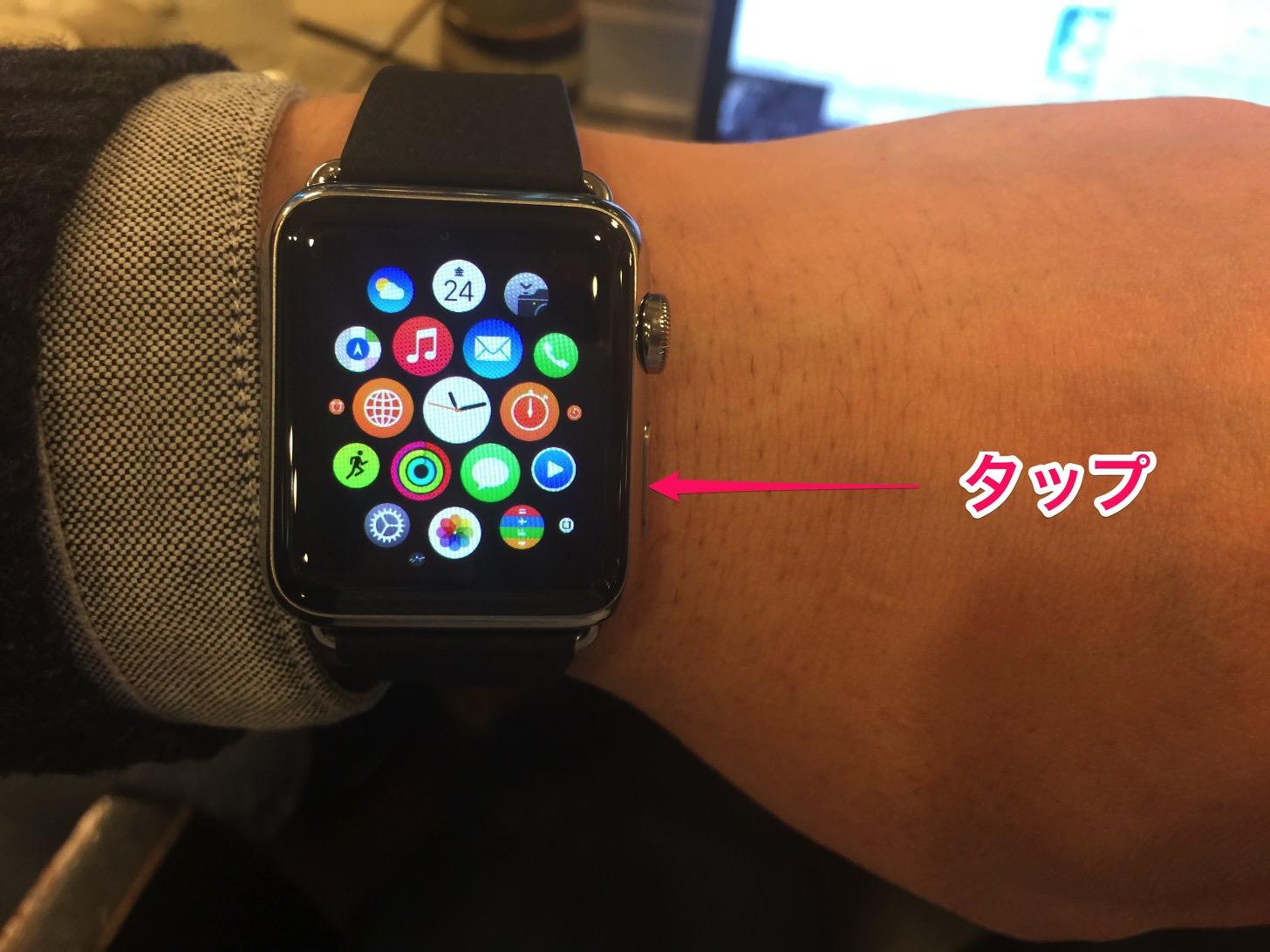 Apple Watchのサイドボタンをタップ