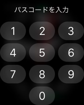 Apple Watchのパスコードを入力