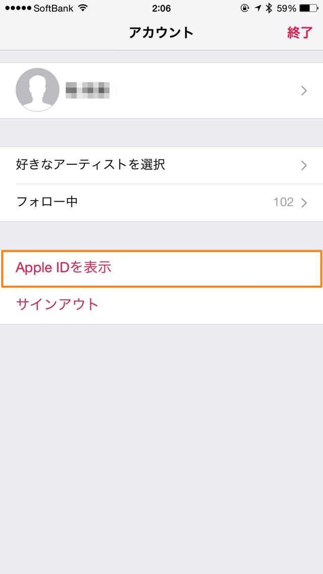 AppleIDを表示をタップ。