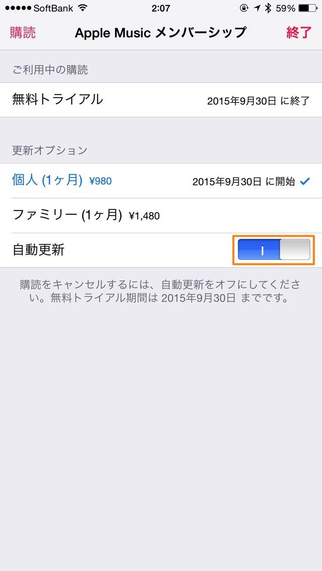 Apple Musicのメンバーシップの自動更新をオフにします。