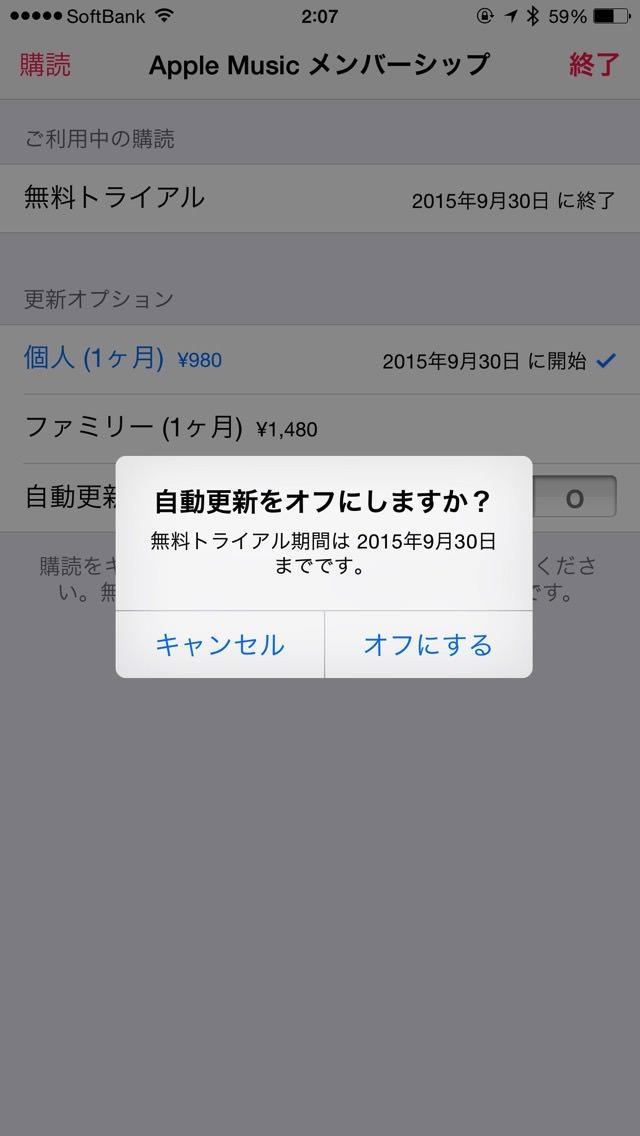 Apple Musicの自動更新をオフにしますか?