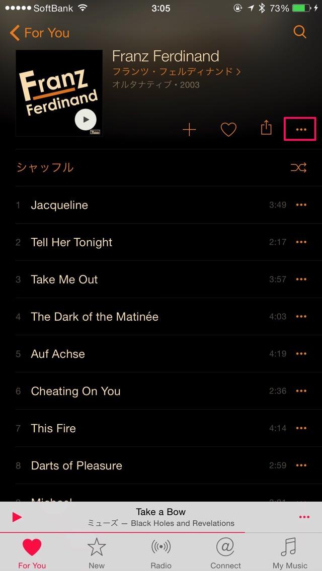 アルバム単位でApple Musicの曲をダウンロードする方法。