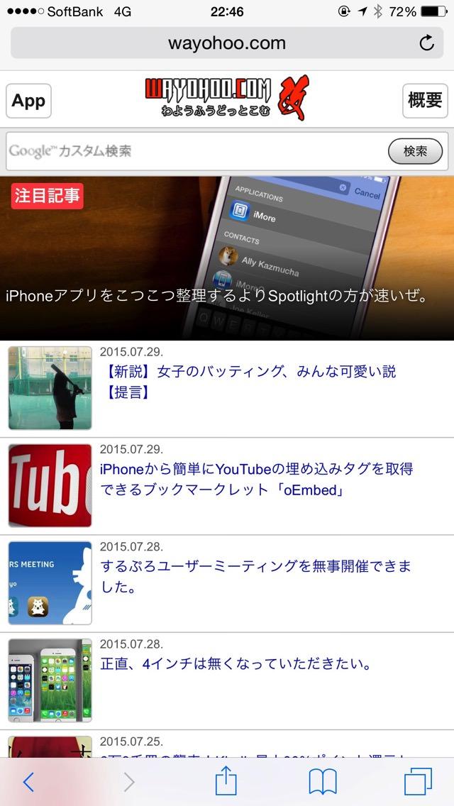 iPhoneのSafariのアクションボタンをタップ