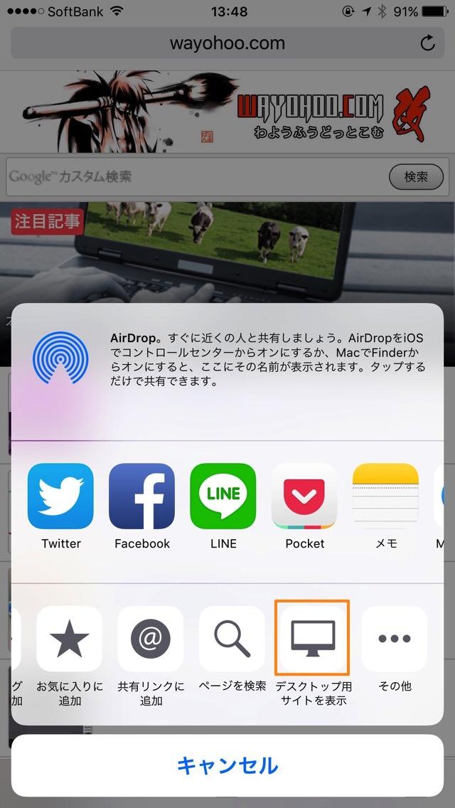 デスクトップ用サイトを表示ボタンをタップ
