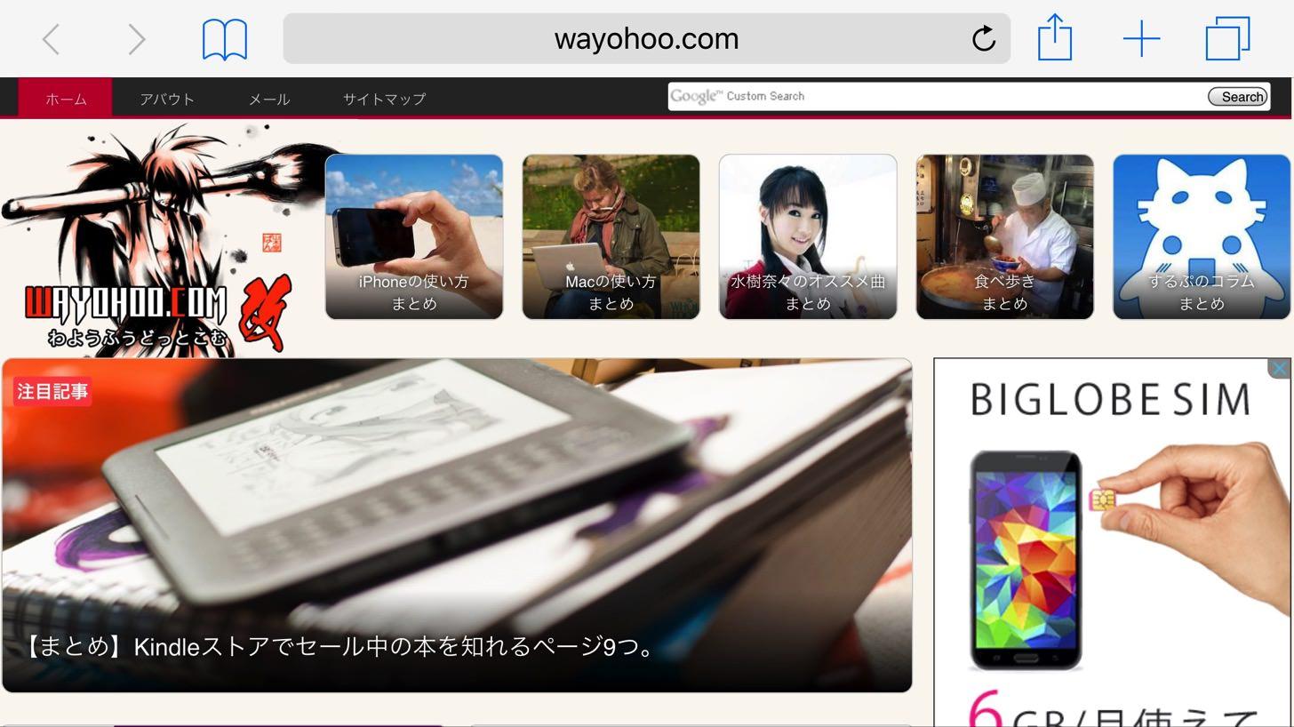 iOS9でデスクトップ用サイトを表示する方法。