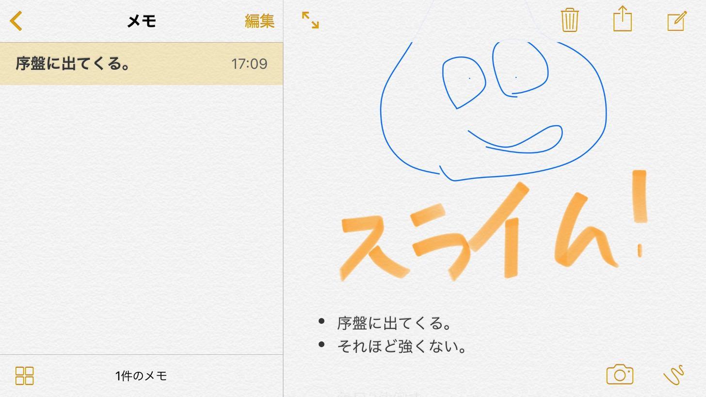 iOS9のメモ帳の新機能