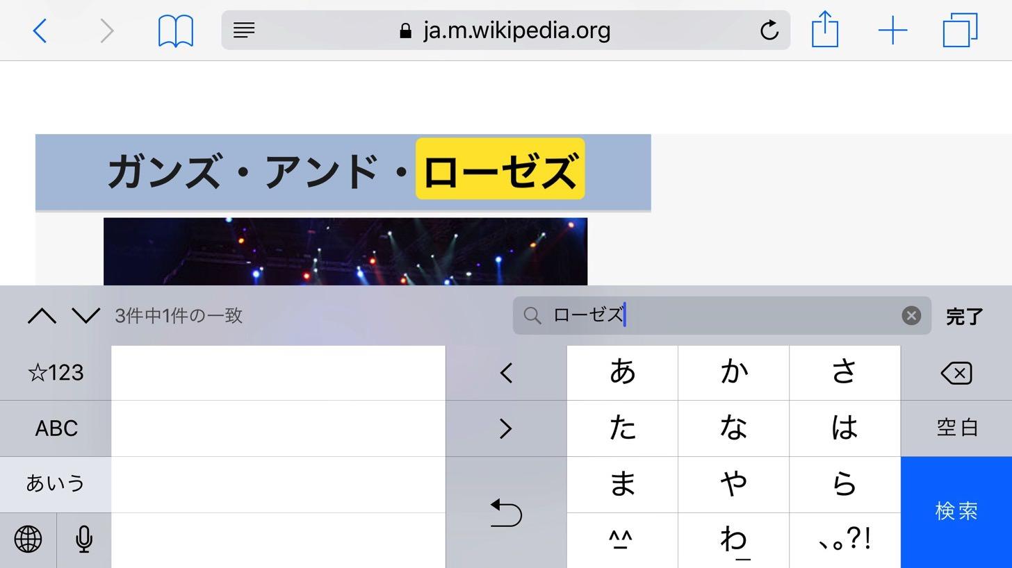 iOS9のページ内検索