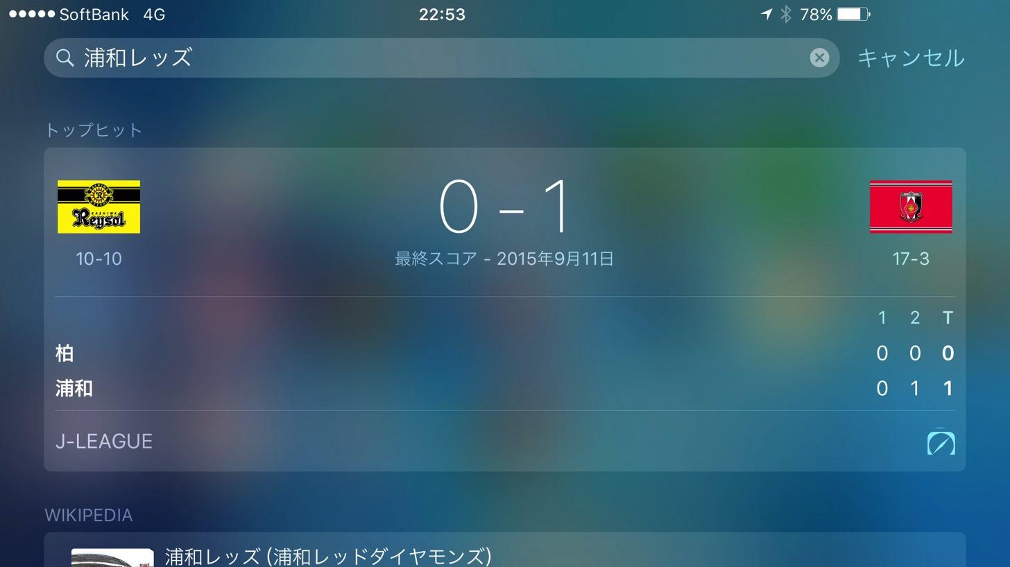 iOS9のSpotlightの使い方