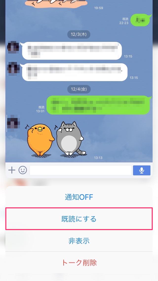 LINEメッセージを既読するか選択できる。
