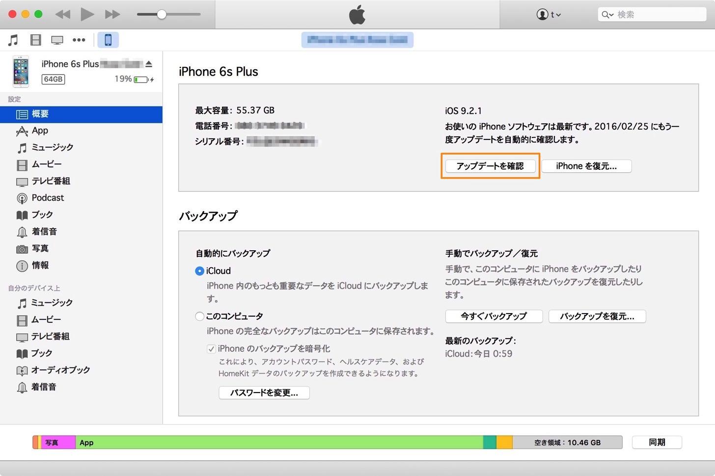 iPhoneのアップデート