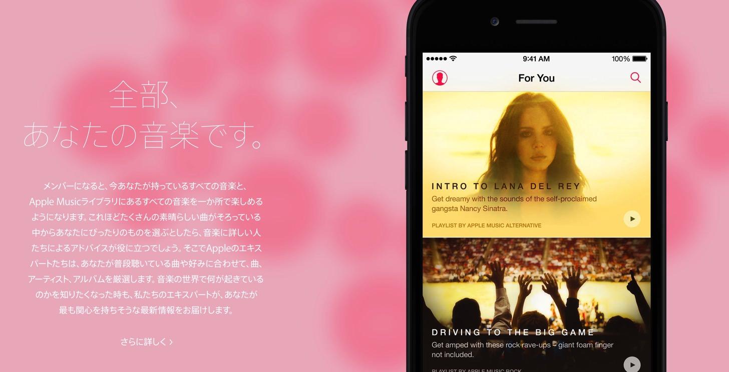 Apple musicの提供音楽