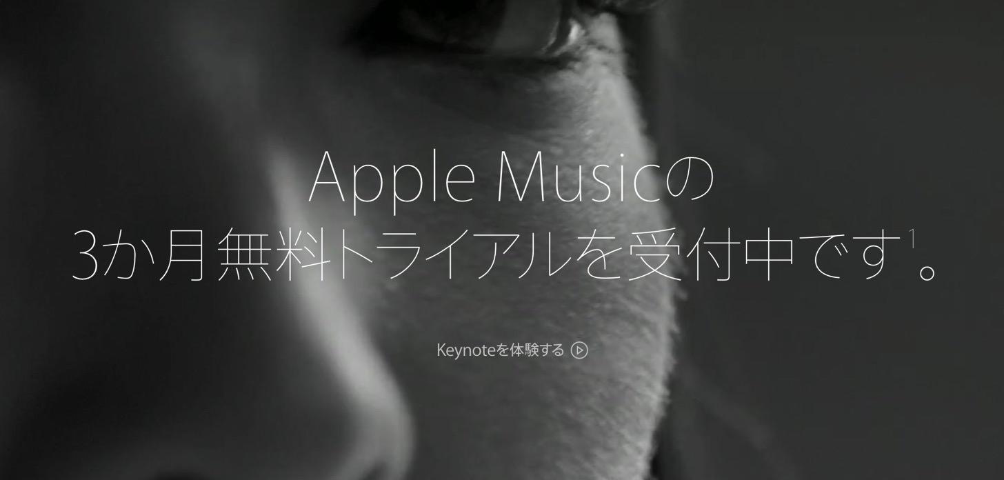 Apple Musicの初期設定手順【使い方】