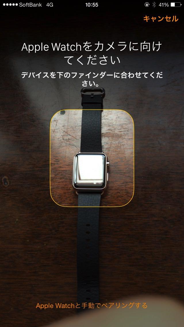 Apple Watchをカメラに向けて下さい。