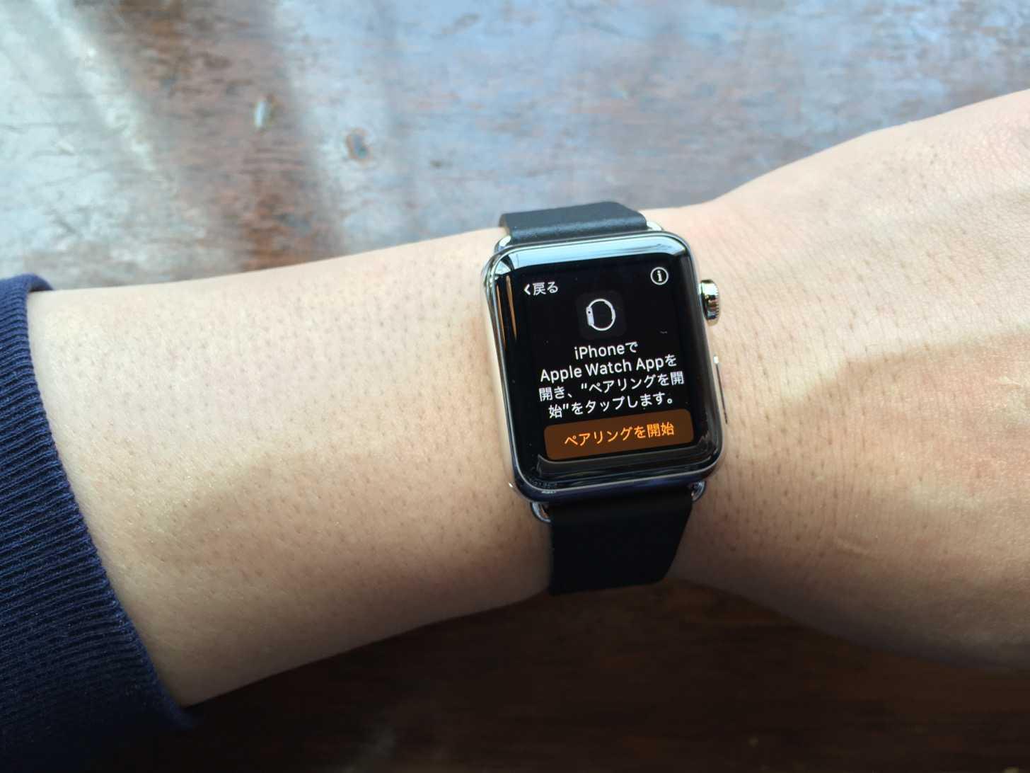 iPhoneでApple Watch Appを開き、ペアリングを開始をタップします。