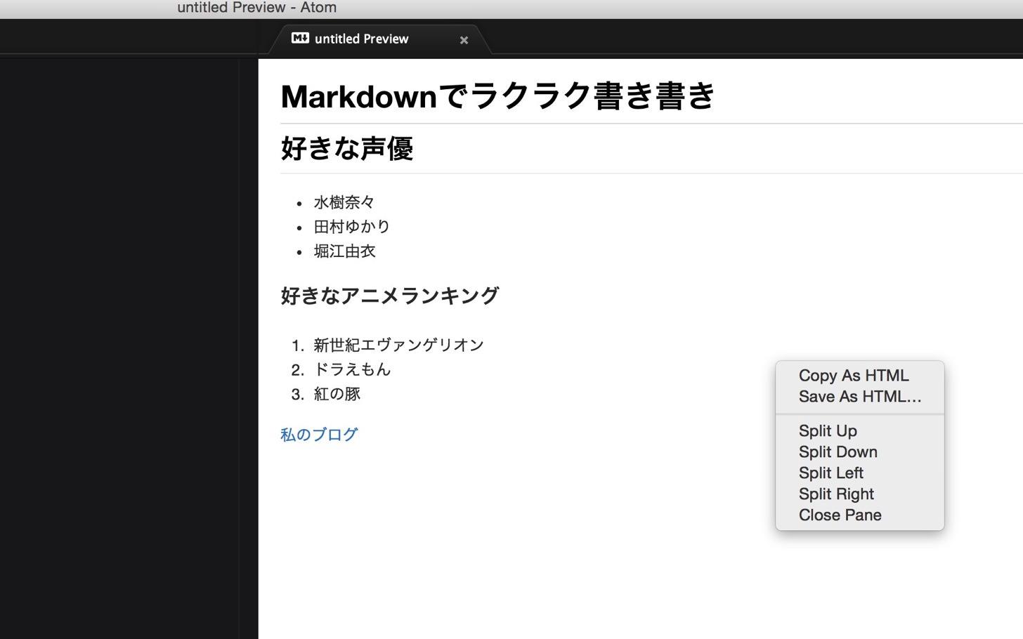 AtomのMarkdownのHTML出力