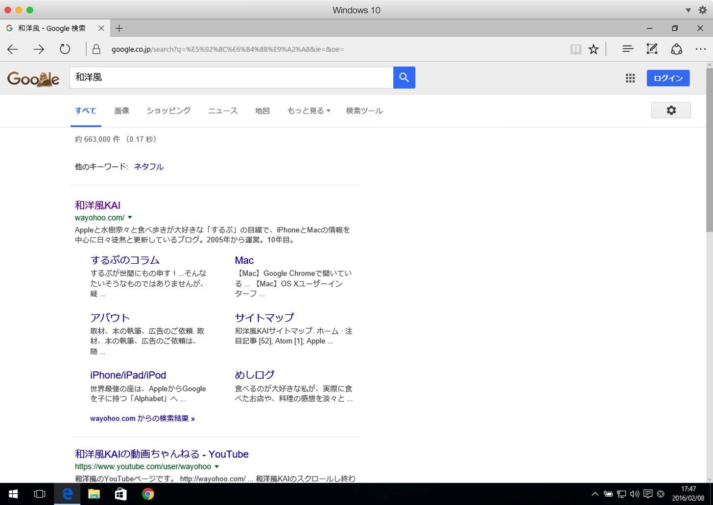 和洋風を検索してみるとGoogleで検索できることがわかります。