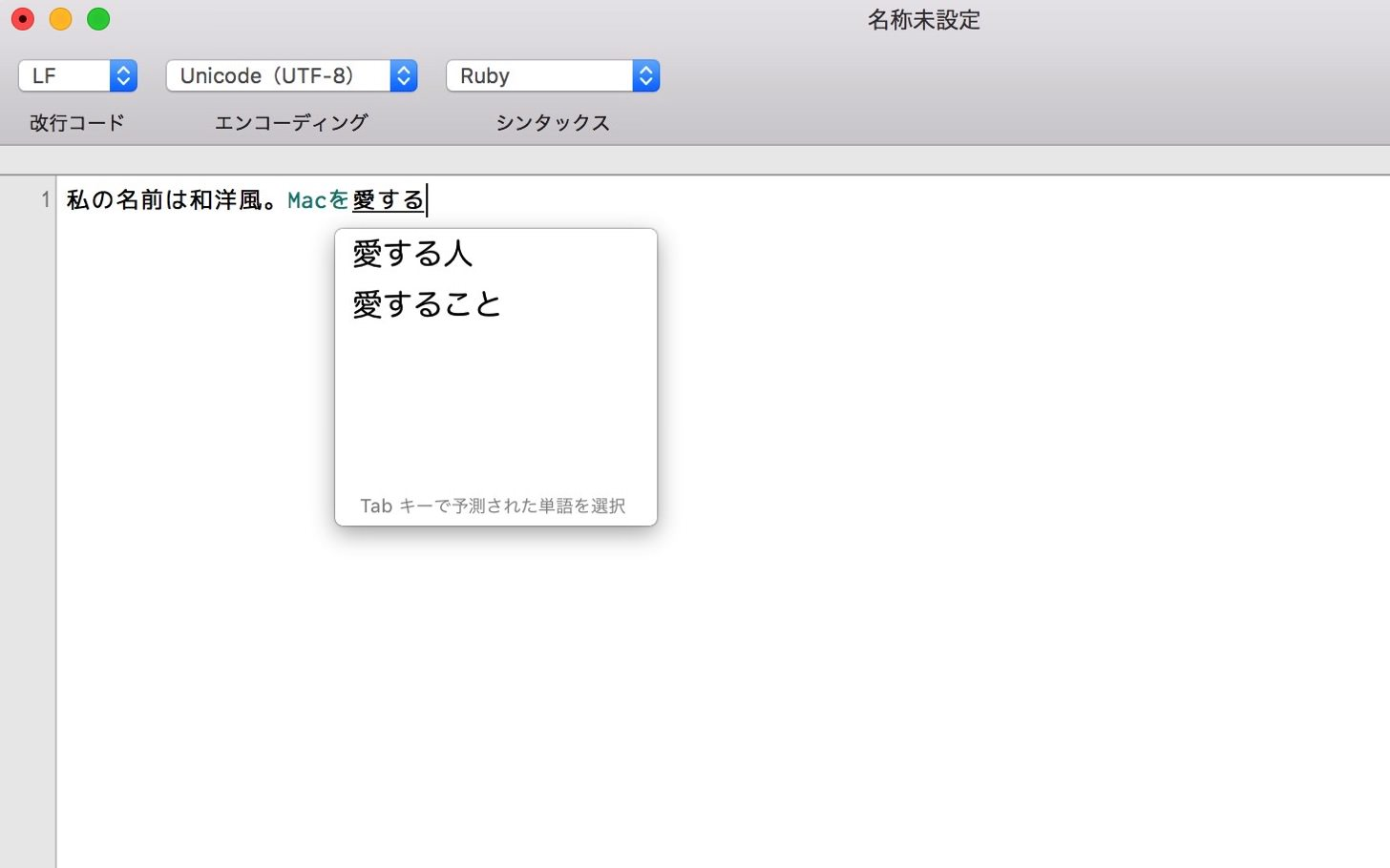 OS X El Capitanの日本語入力の変換候補のフォントを変えました。