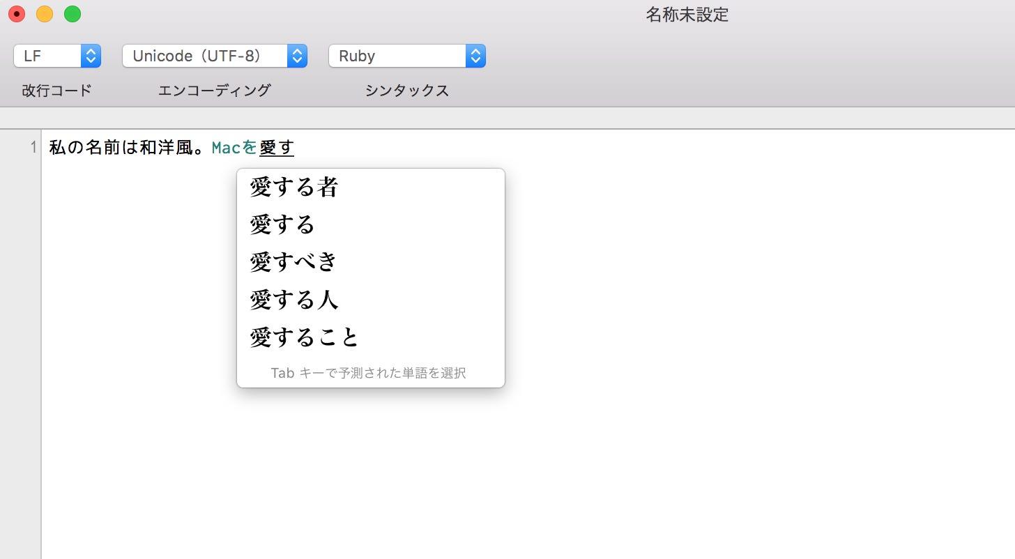 OS X El Capitanの日本語入力の変換候補の明朝体フォント