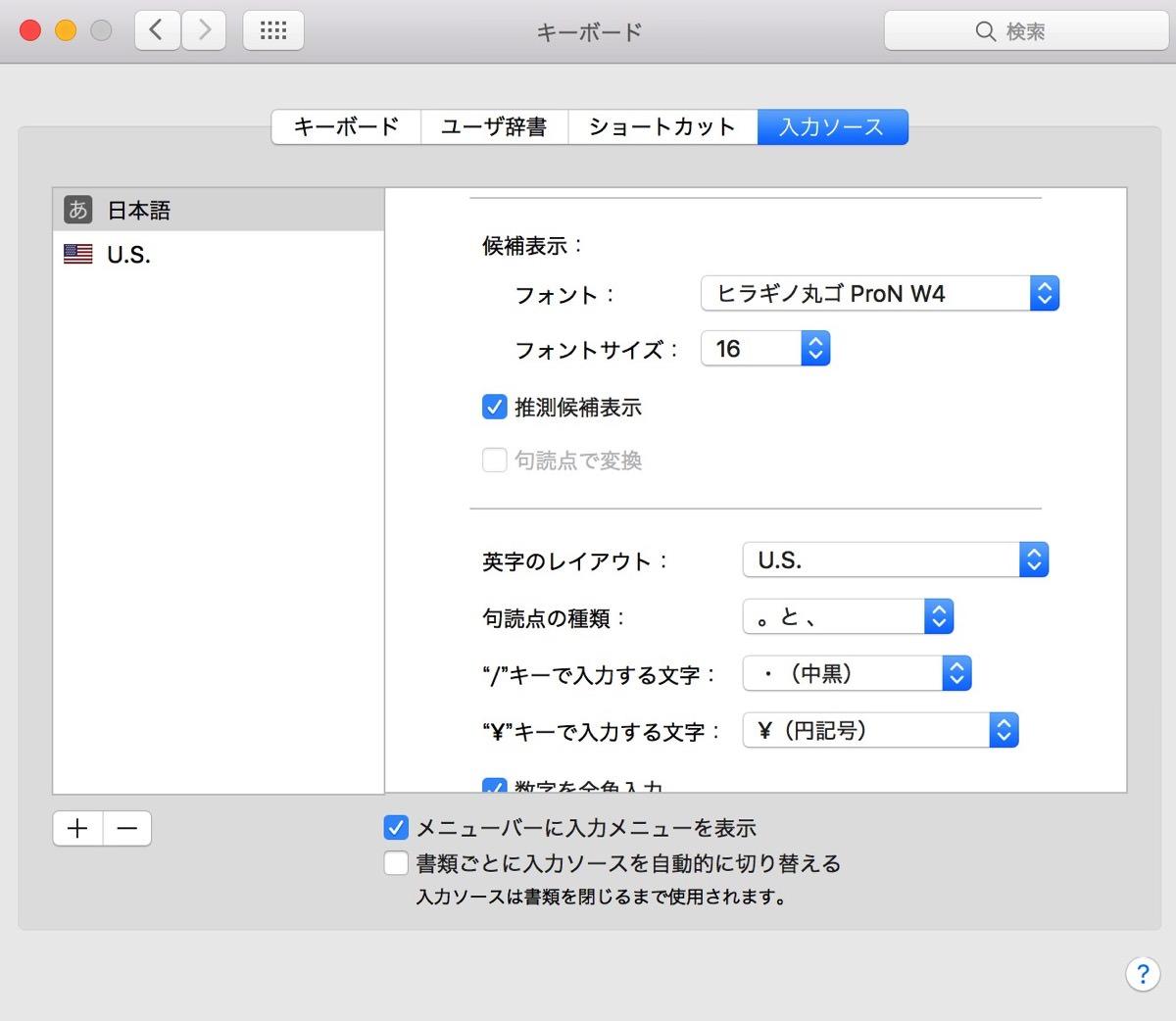 OS X El Capitanの日本語入力の変換候補のフォントの変更完了。