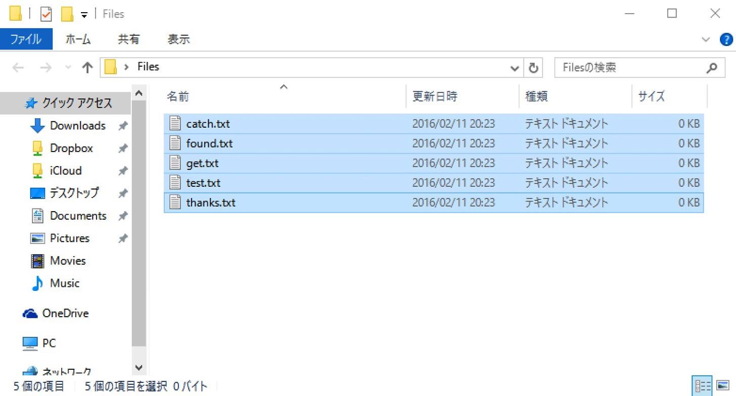 名前を変更したいファイルをすべて選択します。