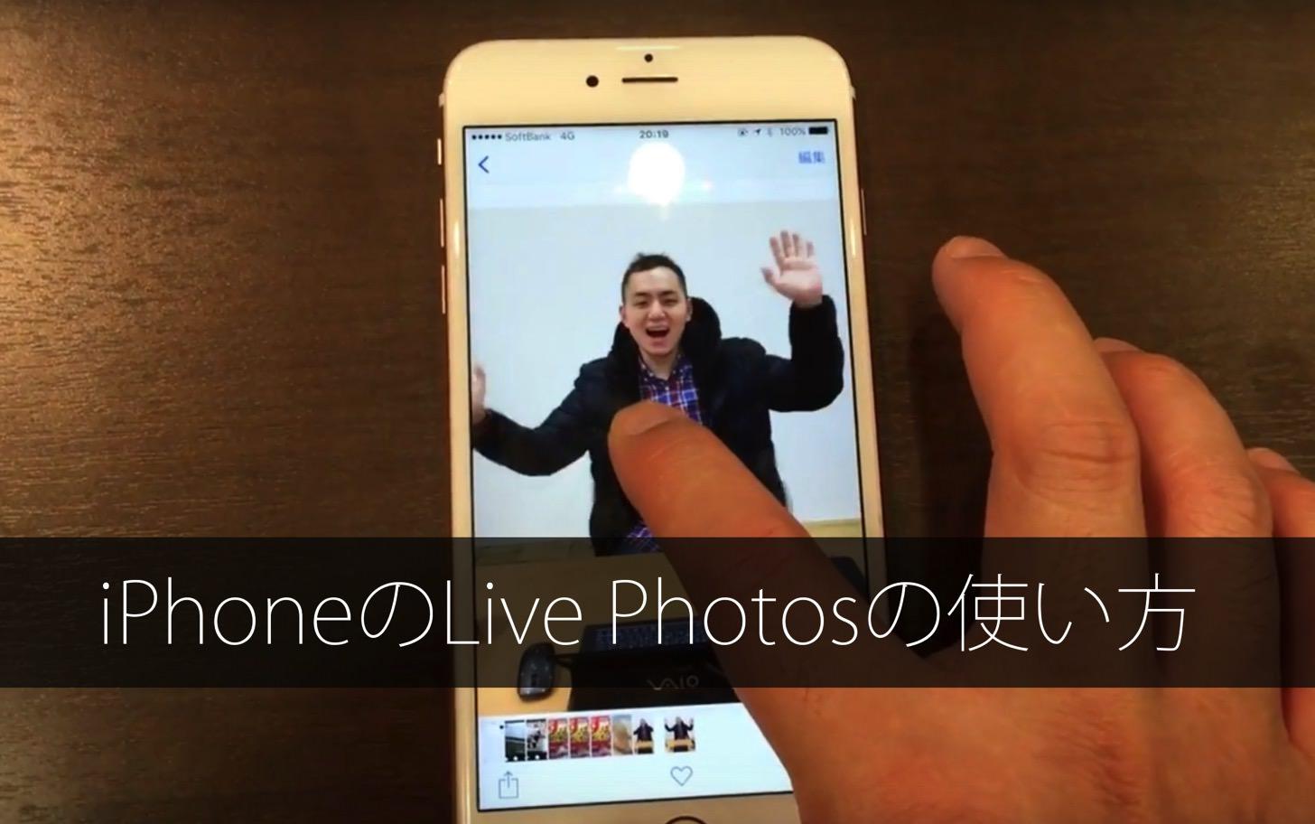 iPhoneのLive Photos(ライブフォト)撮影の使い方。
