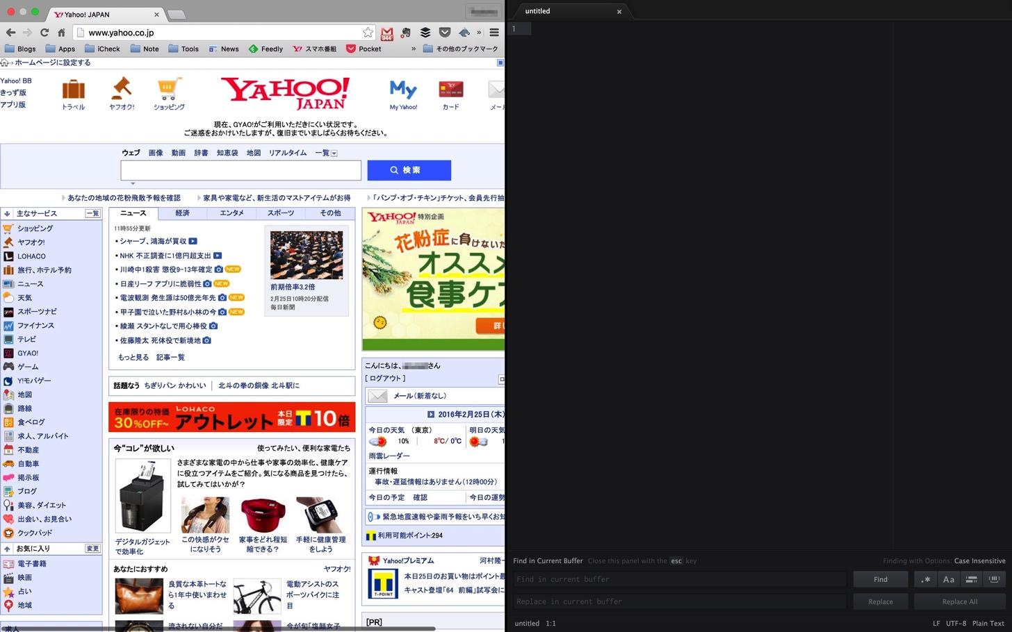 MacのSplit View(スプリットビュー)