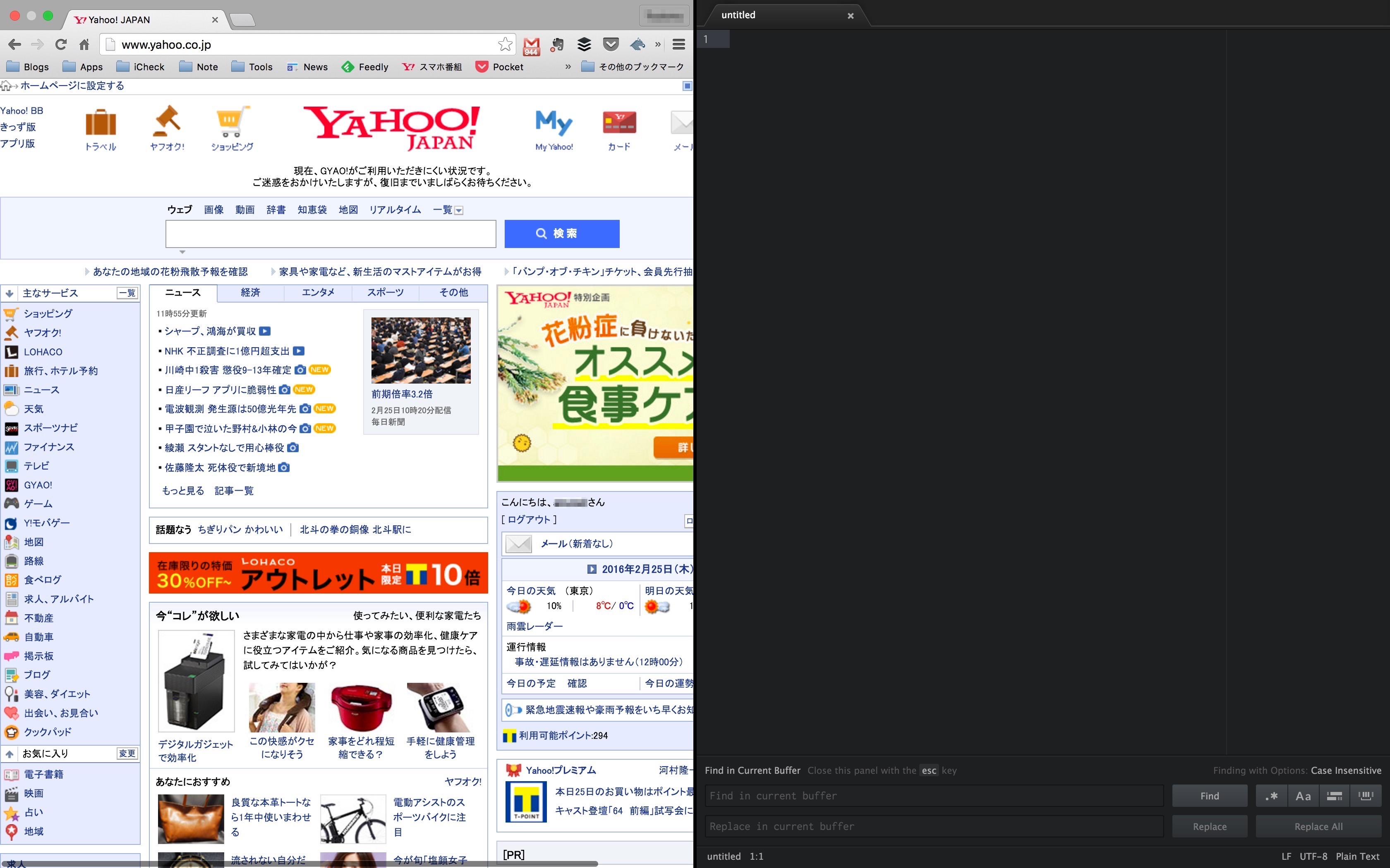 MacのSplit View(スプリットビュー)が完成