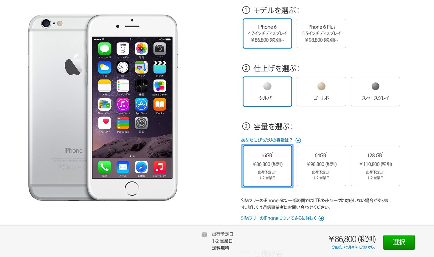 Apple StoreのiPhone 6 / 6 Plus