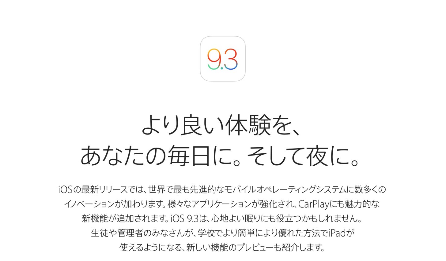 Ios 9 3 preview0