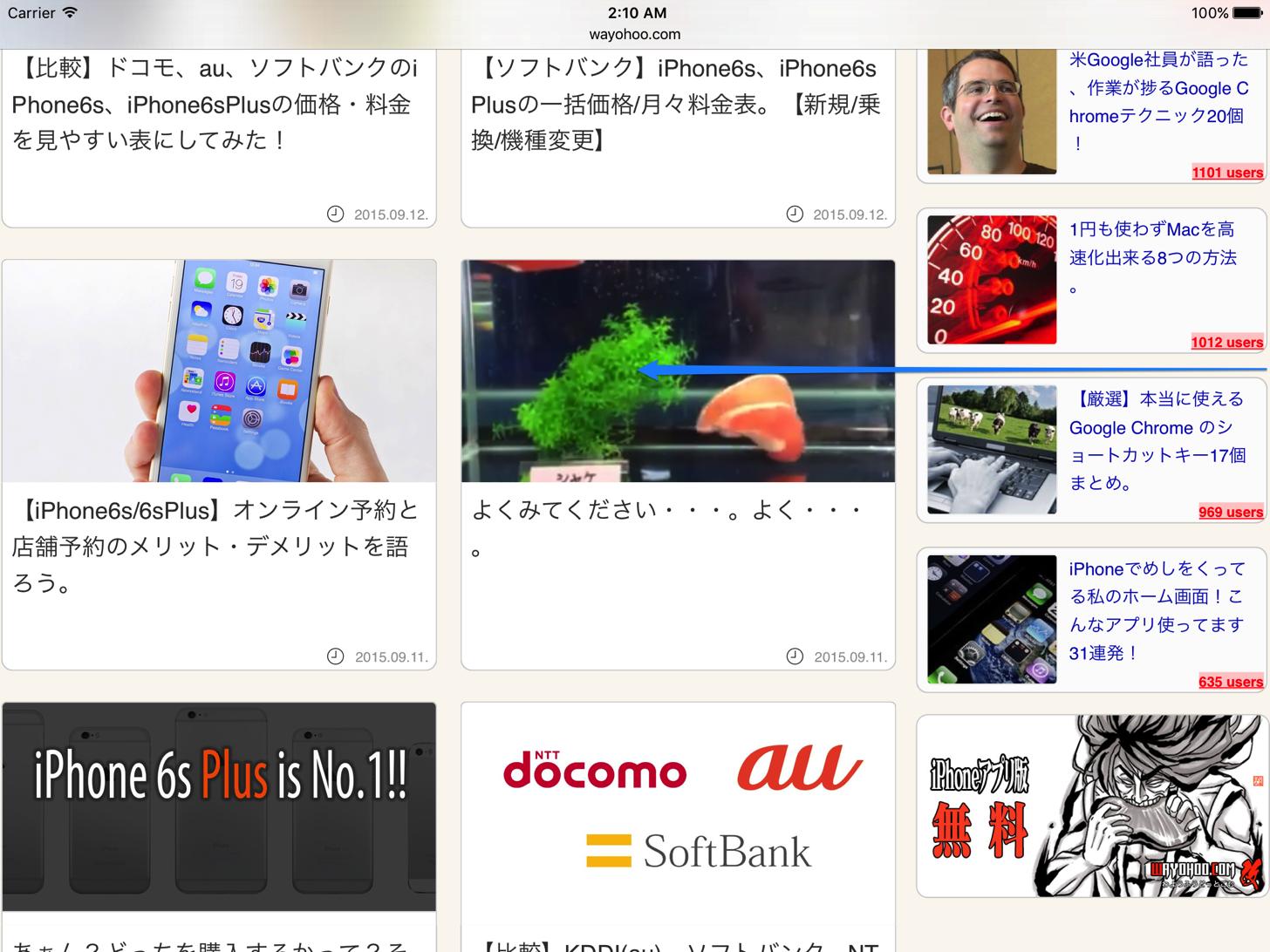 Slide Overしたいアプリの右端から左にスワイプ