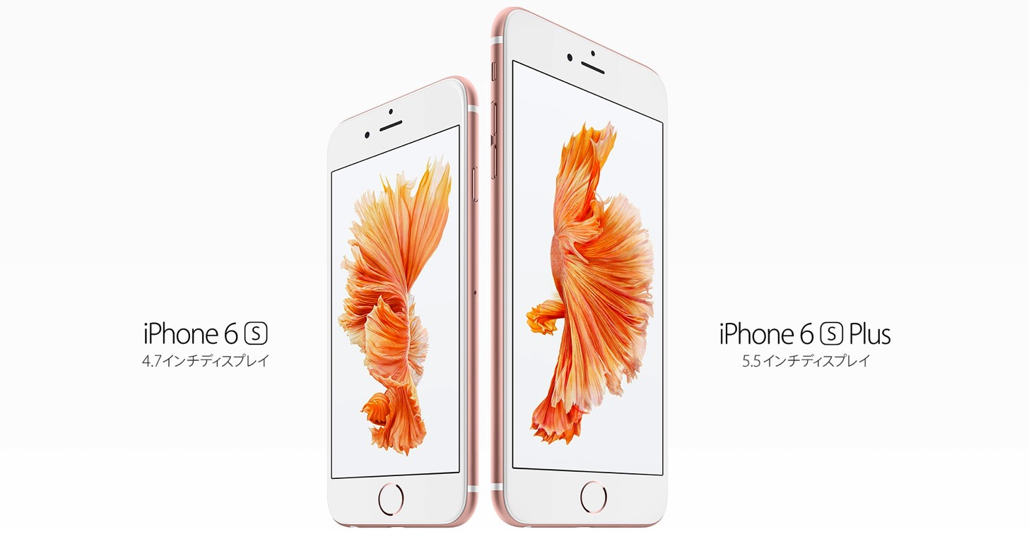 ソフトバンクのiPhone6s、iPhone6sPlus