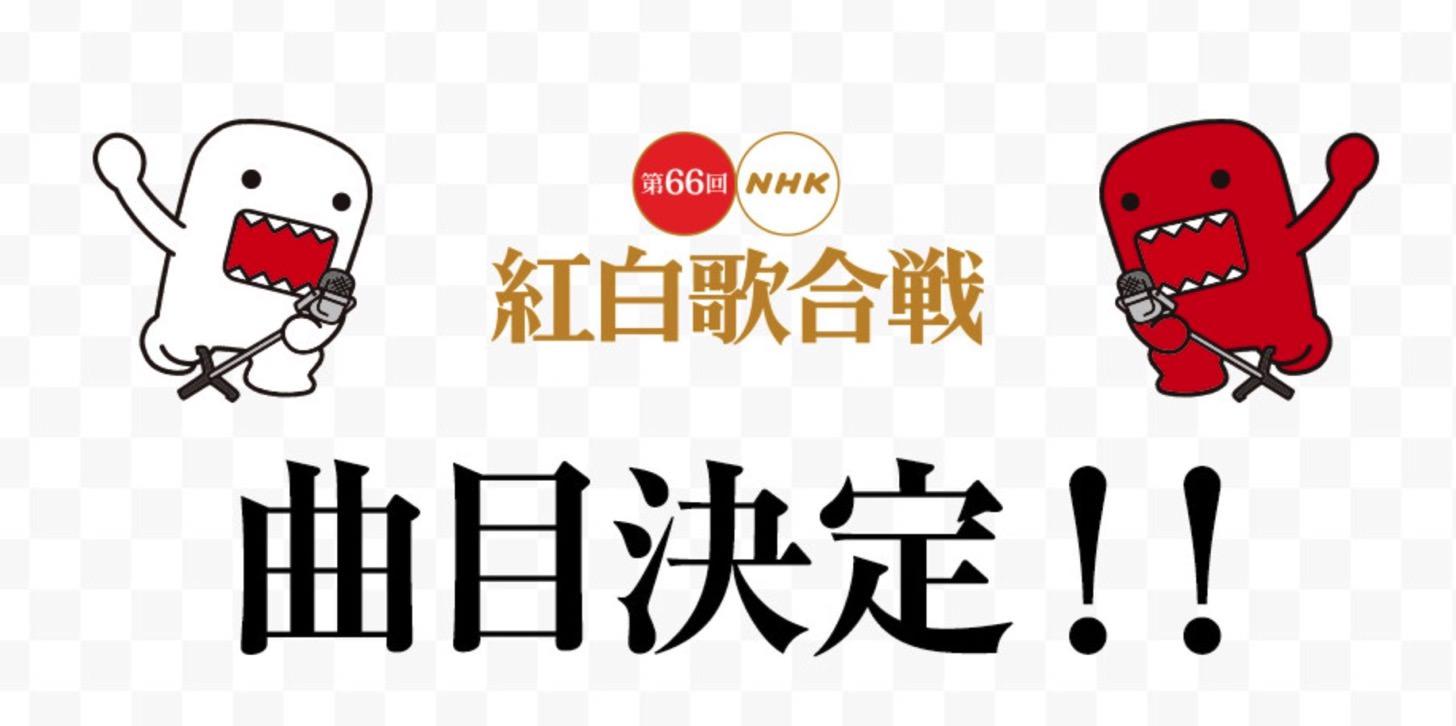 第66回NHK紅白歌合戦の曲目