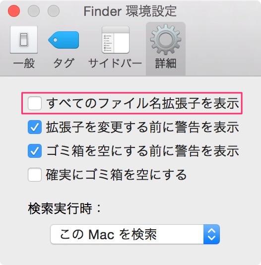 Finder環境設定ですべてのファイル名拡張子を表示のチェックを外す