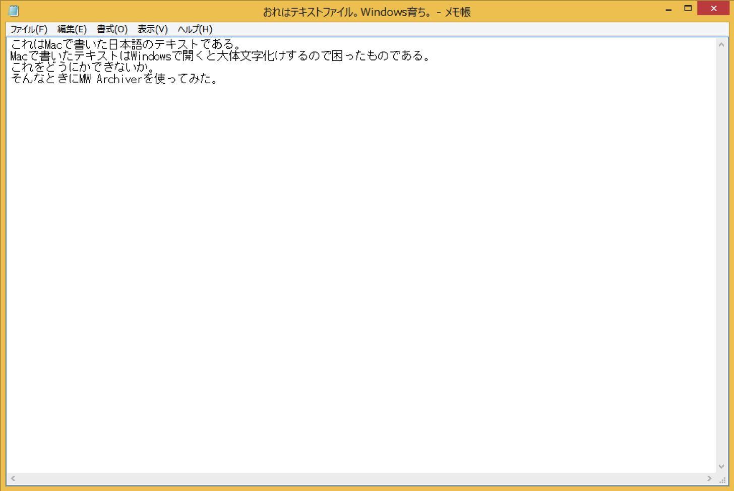 MW Archiverで解凍したテキストファイル