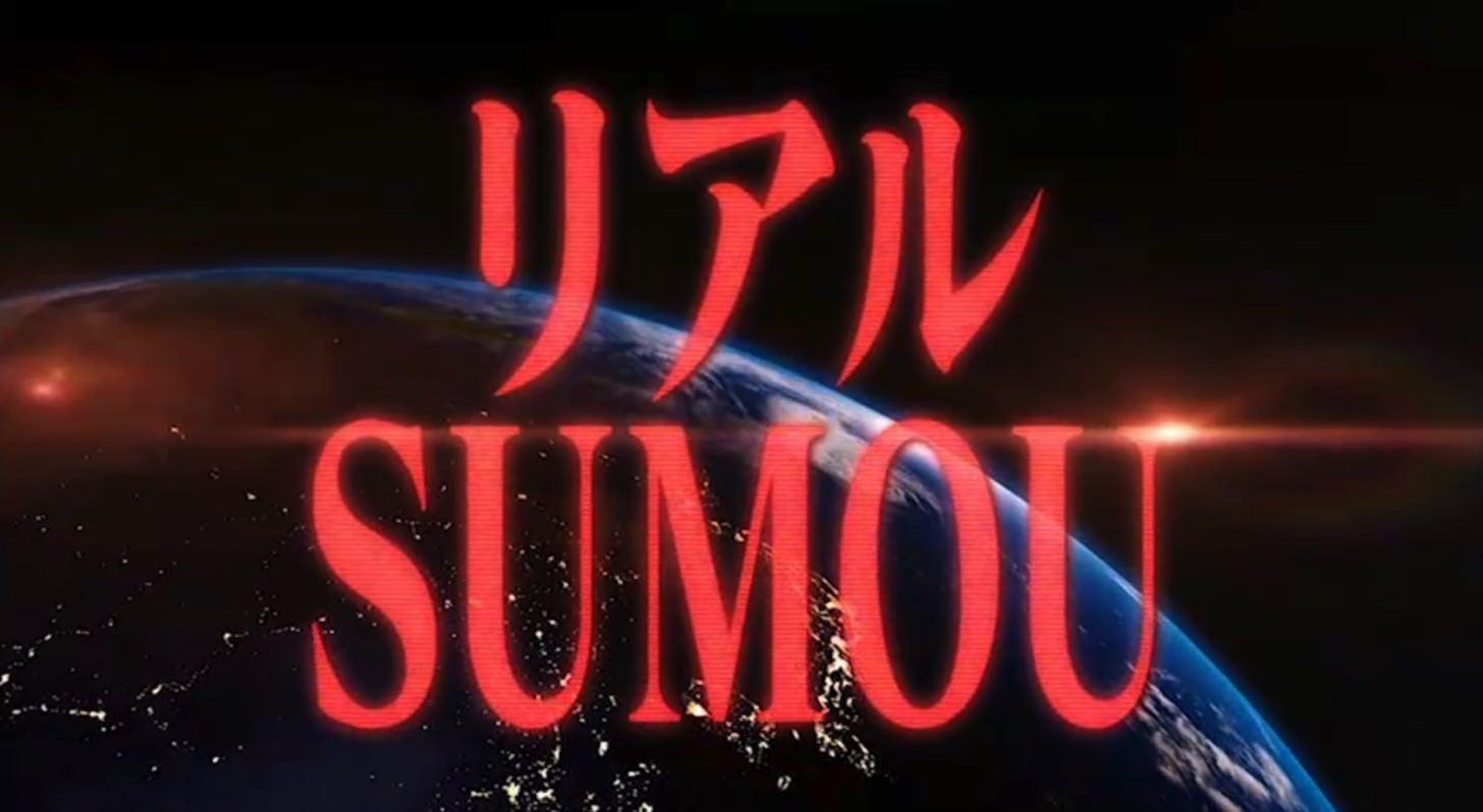 ついに日本最大の国家機密解禁へ。SUMOU、公の場に姿を現す。