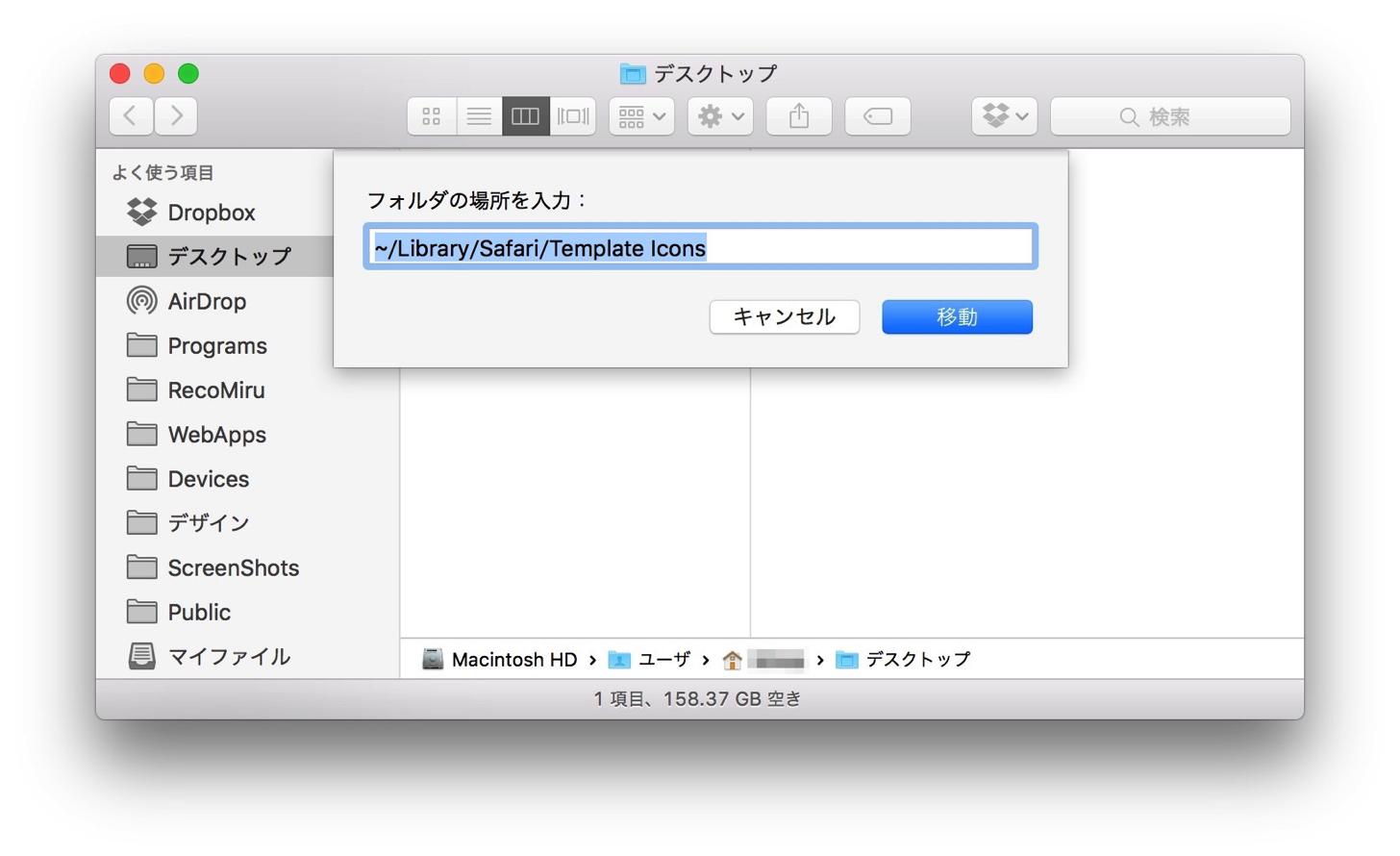FinderでSafariのページピンキャッシュを削除する。