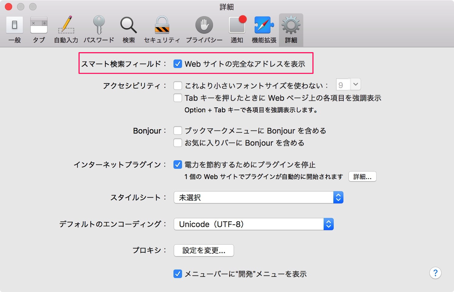 Safariスマート検索フィールドのWebサイトの完全なアドレスを表示