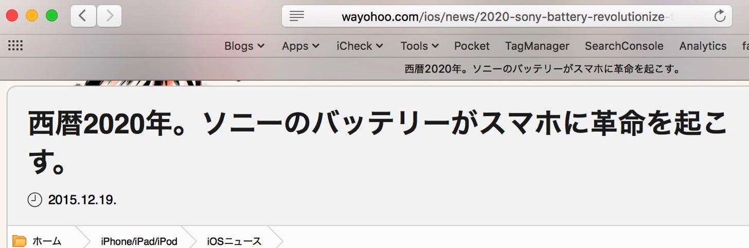 Safariのアドレスバー(スマート検索フィールド)にWebサイトの完全なアドレスを表示されました。