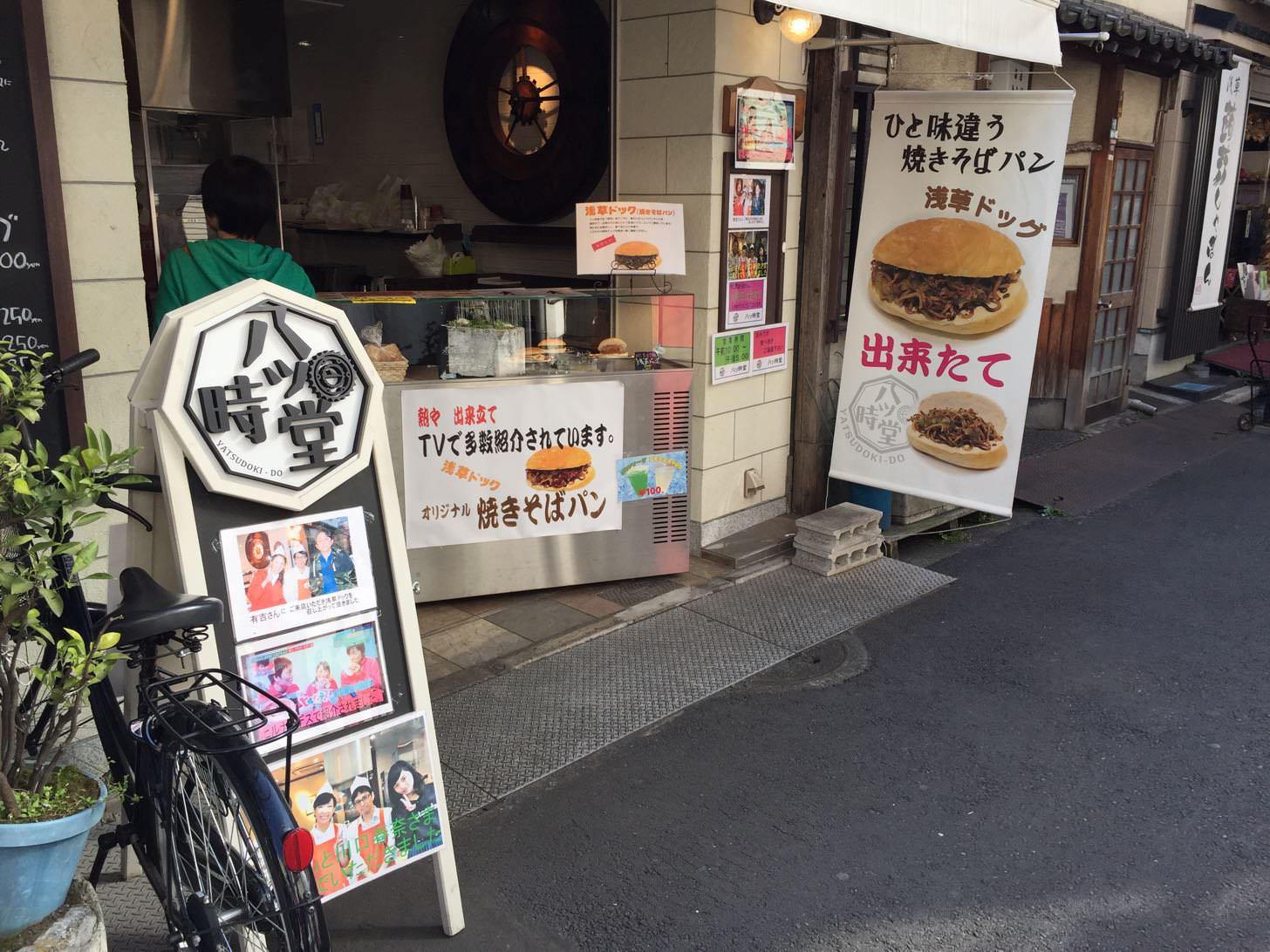 東京・浅草の八ツ時堂