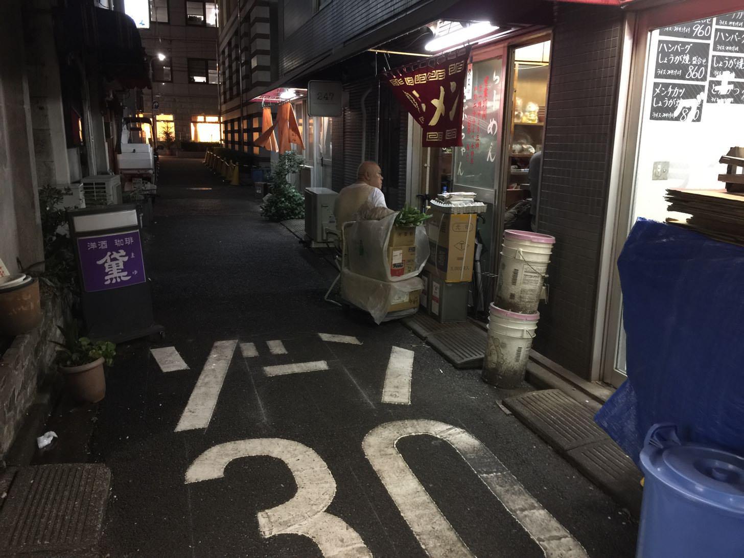 東京・神保町、さぶちゃん