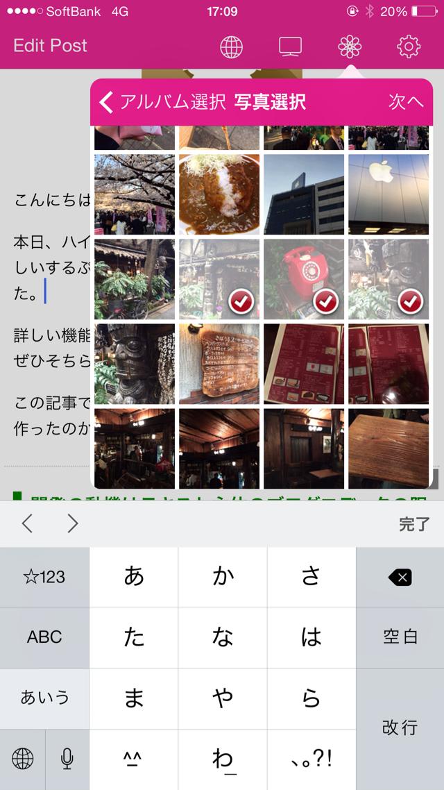 SLPRO Xの一括画像貼り付け機能