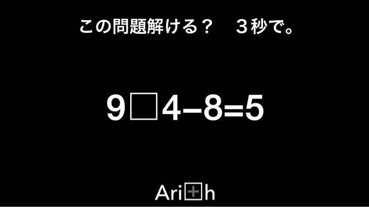 Arith