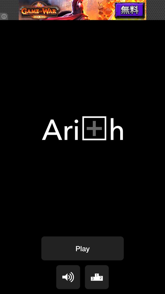 Arithのタイトル画面