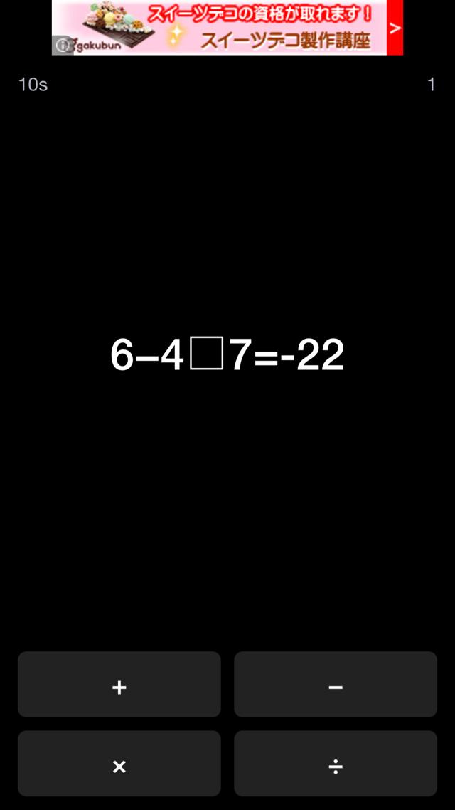 Arithの計算式